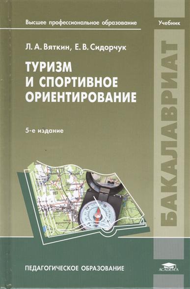 Туризм и спортивное ориентирование. Учебник. 5-е издание, исправленное