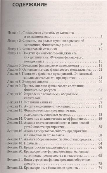 fnansoviy-menedzhment-kurs-lektsy