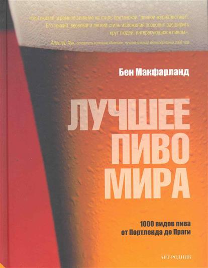 Лучшее пиво мира