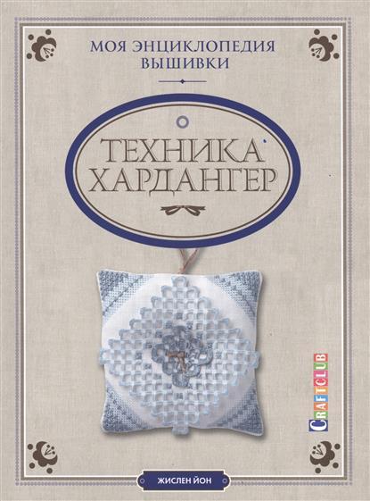 Моя энциклопедия вышивки. Техника Хардангер