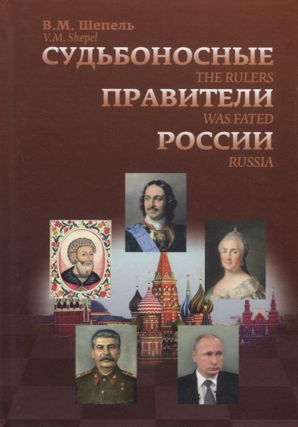 Судьбоносные правители России