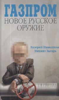 Панюшкин В. Газпром Новое русское оружие ISBN: 9785815907898 валерий дуров русское наградное оружие