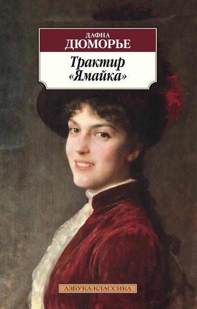 Дюморье Д. Трактир