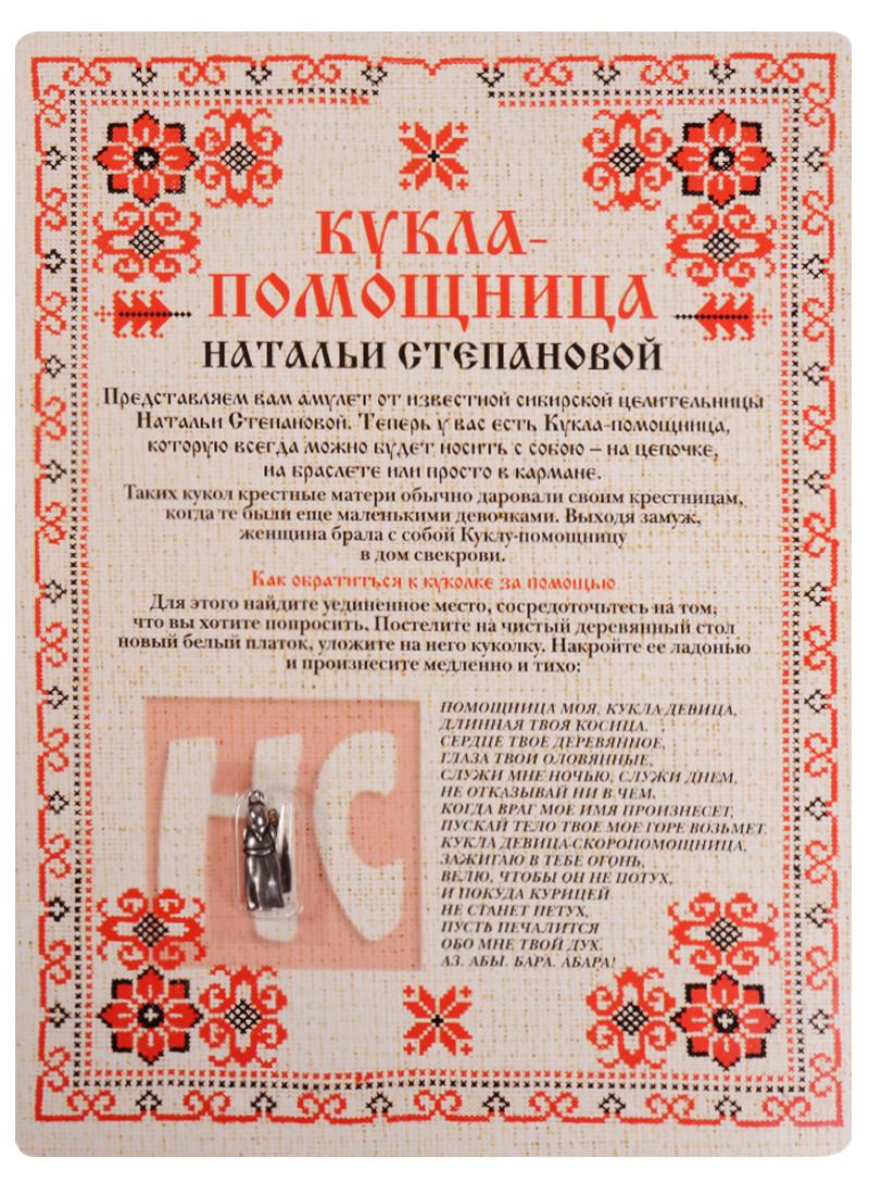 Кукла-помощница Натальи Степановой