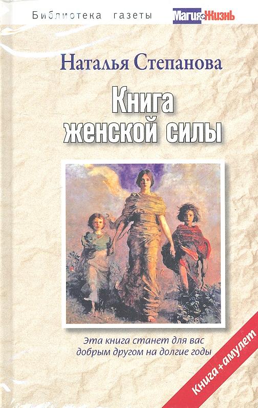 Степанова Н. Книга женской силы (книга+амулет) книга