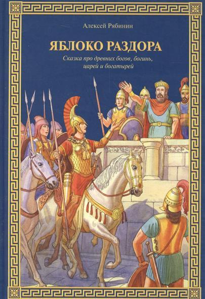 Рябинин А. Яблоко раздора. Сказка про древних богов, богинь, царей и богатырей цена