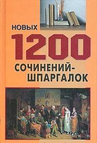 1200 новых сочинений-шпаргалок для школьн. и абитур.