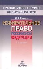 Избирательное право РФ