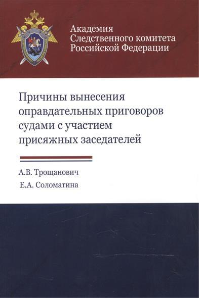 Трощанович А., Соломатина Е. Причины вынесения оправдательных приговоров судами с участием присяжных заседателей