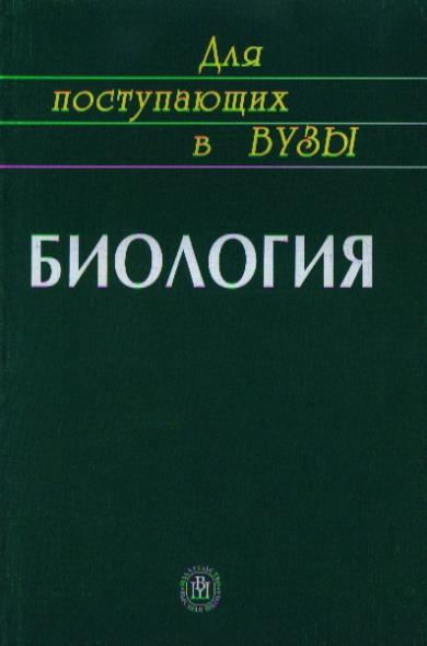 Биология. Издание одиннадцатое, стереотипное