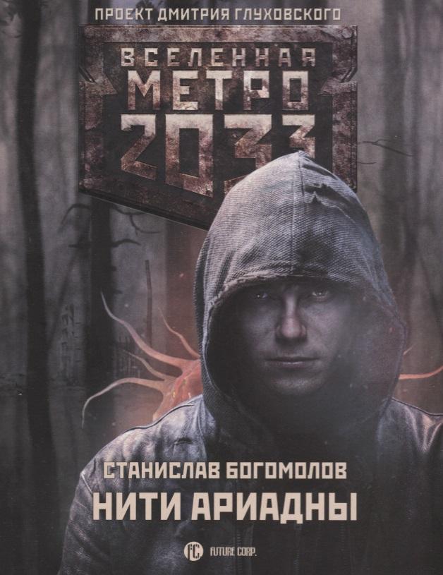 Богомолов С. Метро 2033: Нити Ариадны уленгов ю метро 2033 грань человечности isbn 9785170979134