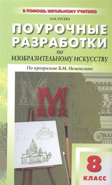 Поурочные разработки по изобразительному искусству. По программе Б. М. Неменского. 8 класс