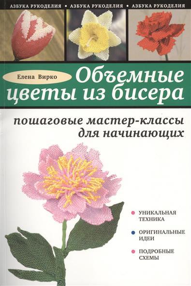 Объемные цветы из бисера. Пошаговые мастер-классы для начинающих