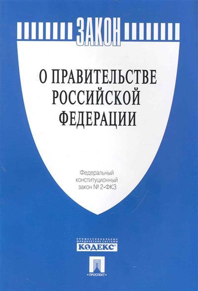 ФКЗ О Правительстве РФ №2-ФЗ