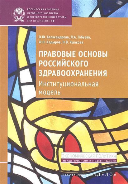 Правовые основы российского здравоохранения. Институциональная модель