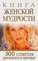 Орлова Л. (сост) Книга женской мудрости 500 совет. для крас. и здор.