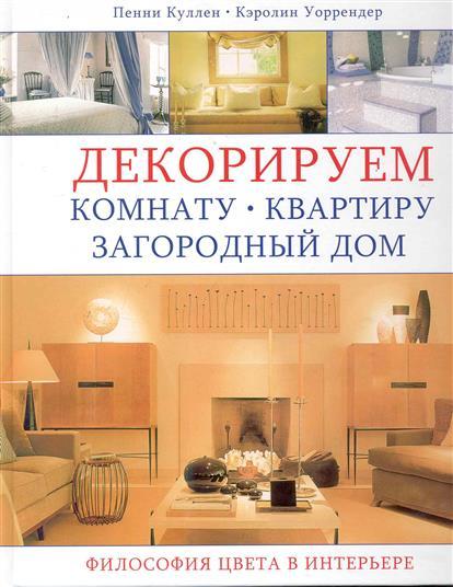 Декорируем комнату квартиру зогородный дом…