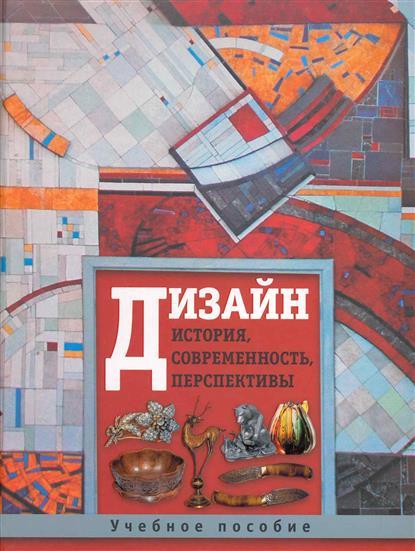 Голубятников И. (ред.) Дизайн История современность перспективы