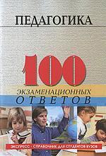Педагогика 100 экз. ответов
