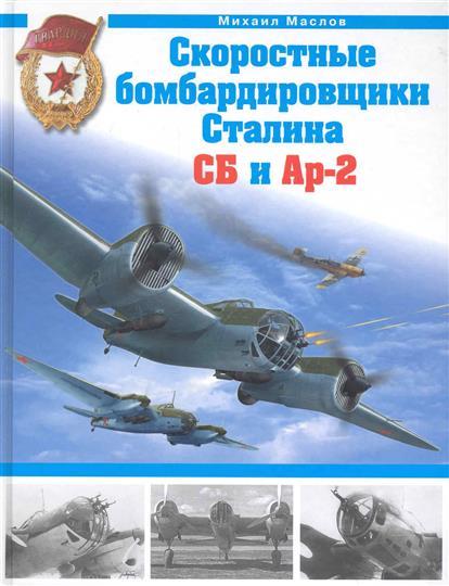 Скоростные бомбардировщики Сталина СБ и Ар-2