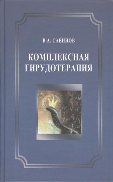 Савинов В. Комплексная гирудотерапия. Руководство для врачей множественная миелома руководство для врачей