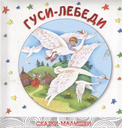 Гуси лебеди книжка малышка