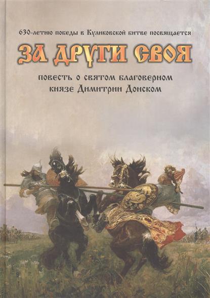 За други своя. Повесть о святом благоверном князе Димитрии Донском