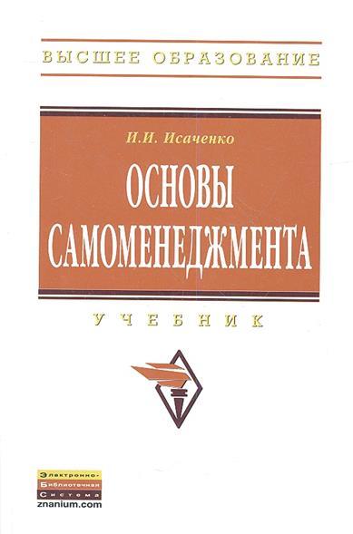 Исаченко И.: Основы самоменеджмента. Учебник