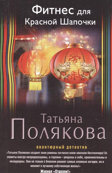 Полякова Т. Фитнес для Красной Шапочки костюм красной шапочки конфетки 40 44