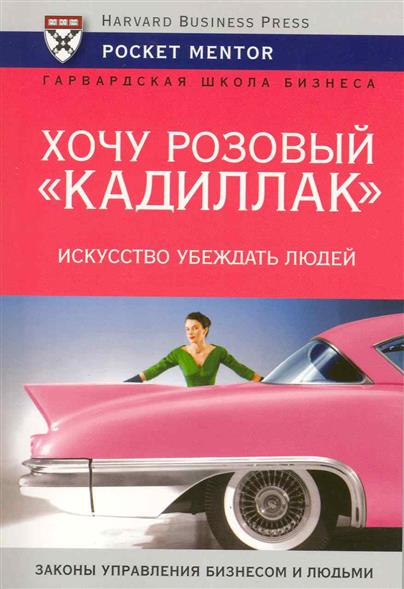 Егоров В. (пер) Хочу розовый Кадиллак Искусство убеждать людей хочу квартиры в девяткино
