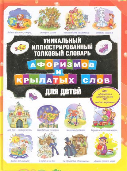 Уникальный илл. толковый словарь афоризмов... для детей