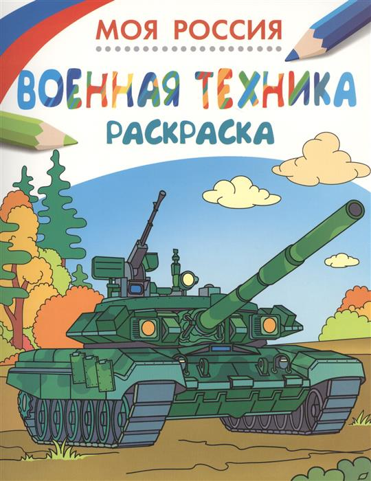 Киктев С. (ред.) Моя Россия. Военная техника. Раскраска киктев с техника и транспорт