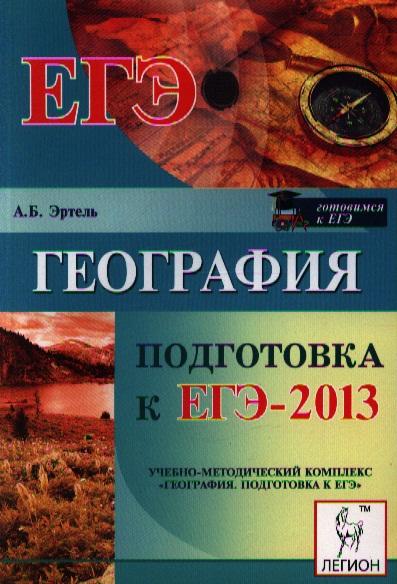 География. Подготовка к ЕГЭ-2013. Учебно-методическое пособие