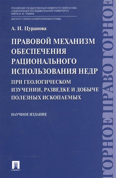 Правовой механизм обеспечения рационального использования недр при геологическом изучении, разведке и добыче полезных ископаемых. Научное издание