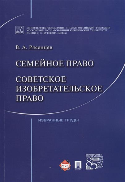 Рясенцев В. Семейное право. Советское изобретательское право. Избранные труды