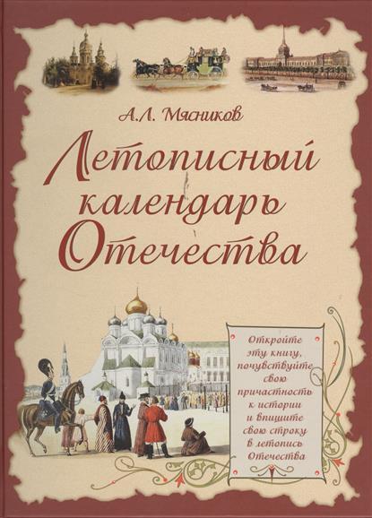 Летописный календарь Отечества