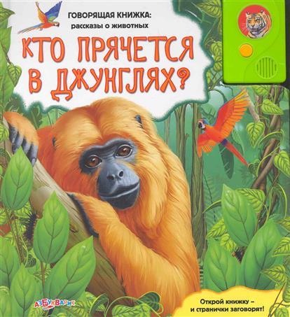 Кто прячется в джунглях Говорящая книжка