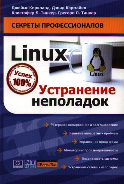 Киркланд Д. и др. Linux Устранение неполадок колисниченко д самоучитель системного администратора linux