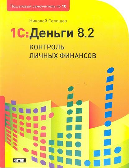 Селищев Н.: 1C: Деньги 8.2 Контроль личных финансов