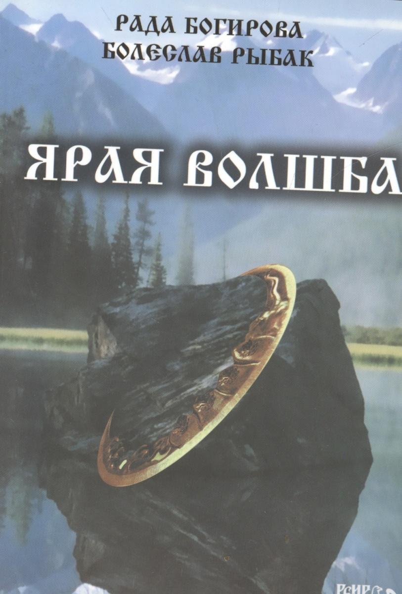 Багирова Р., Рыбак Б. Ярая Волшба