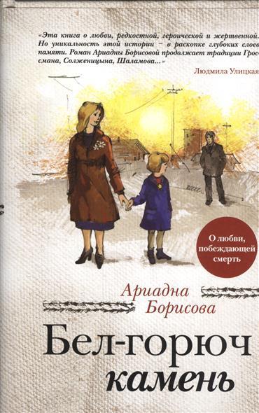 Борисова А. Бел-горюч камень. Роман горюч камень