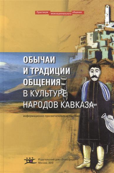 Обычаи и традиции общения в культуре народов Кавказа. Информационно-просветительское пособие