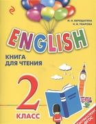 English. Книга для чтения. 2 класс