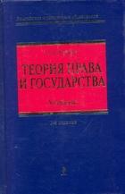 Теория права и государства Учеб.