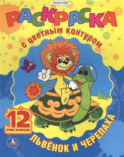 Раскраска с цветным контуром. Львенок и Черепаха