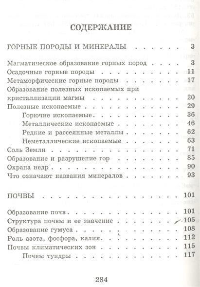 Недра Почва Растительный и животный мир Уч. пос.