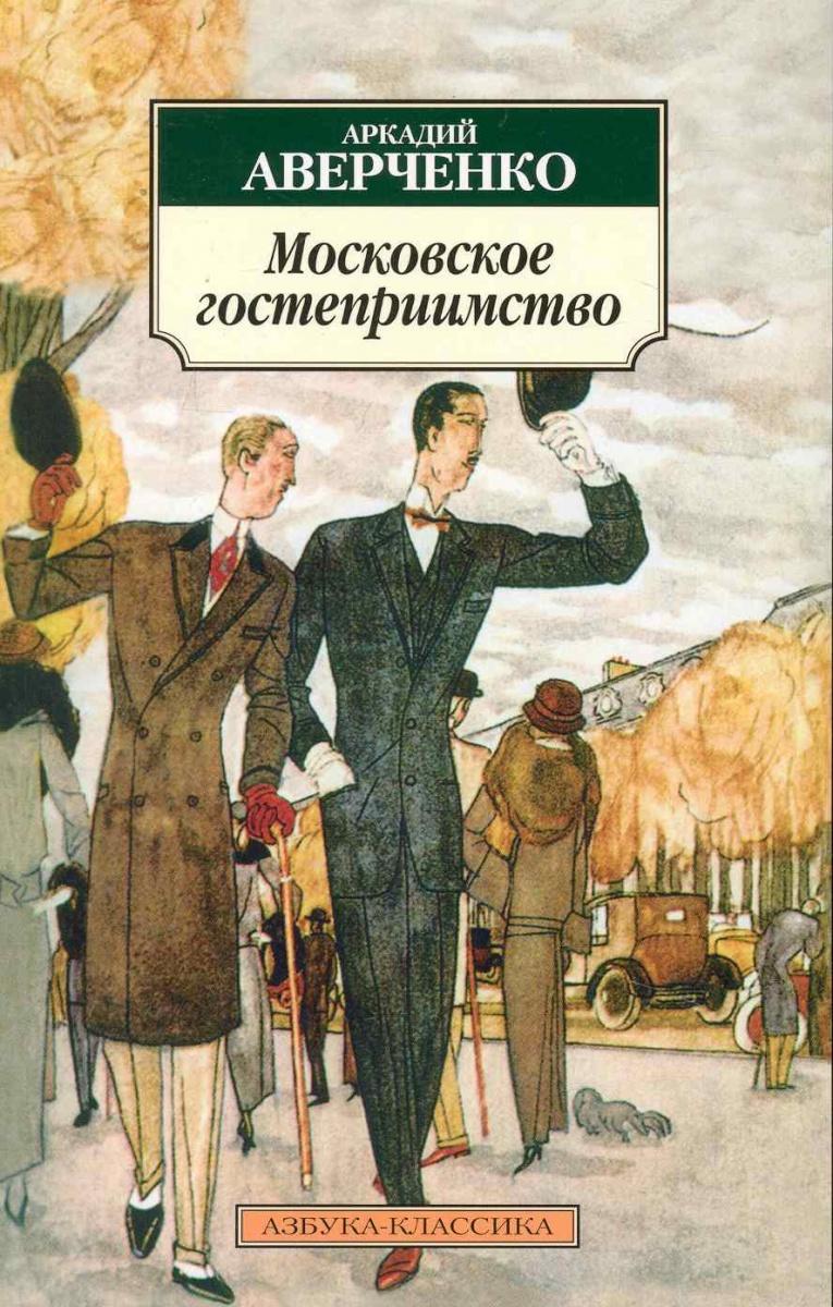 Аверченко А. Московское гостеприимство ISBN: 9785389050075