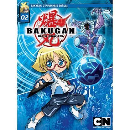 Бакуган Выпуск 2 (региональная версия) (DVD) (box) (Новый диск)