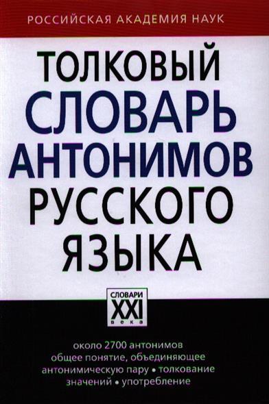 Львов М.: Толковый словарь антонимов русского языка: около 2700 антонимов общее понятие, объединяющее антонимическую пару, толкование значений, употребление