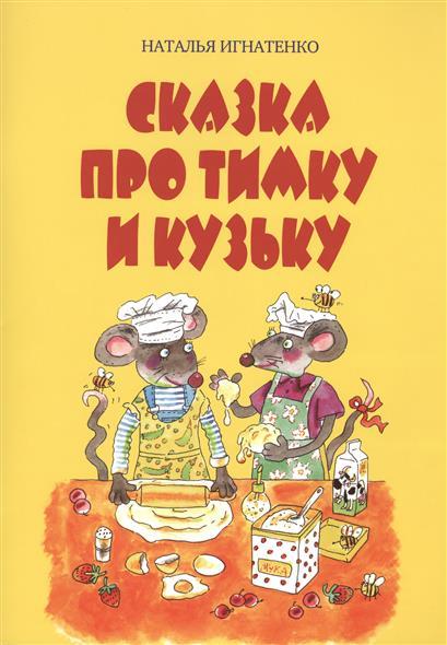 Игнатенко Н. Сказка про Тимку и Кузьку